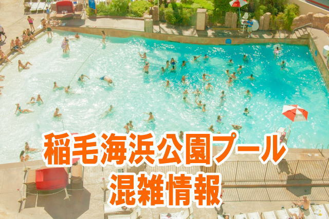 稲毛海浜公園プールの混雑や駐車場とテント、おむつ、浮き輪など持ち込み可能な物