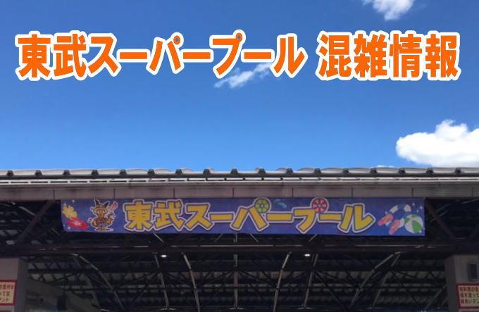 東武スーパープールの混雑(お盆&夏休み)や持ち込み可能な持ち物と口コミ