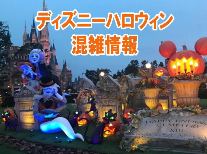 ディズニーハロウィンの開催期間や混雑予想(初日平日土日と9月10月)