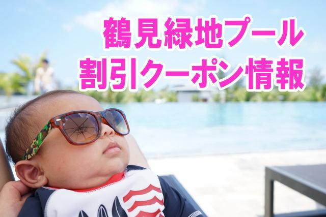鶴見緑地プールの割引クーポン情報2019!無料や半額入場と夕方割引券