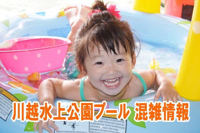 川越水上公園プールの混雑(お盆&夏休み)や持ち込み可能な持ち物と口コミ