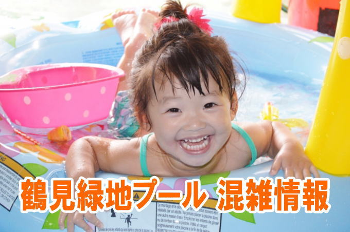 鶴見緑地プールの混雑(お盆&夏休み)や持ち込み可能な物と駐車場、口コミ情報