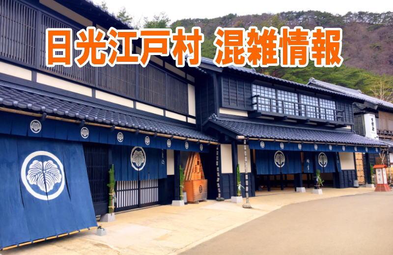 日光江戸村の混雑やお化け屋敷、お盆夏休み、駐車場の混み具合と口コミ評判