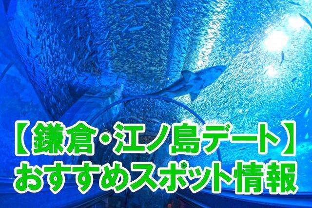 鎌倉・江ノ島デートでおすすめテーマパーク、動物園、水族館、観光地スポット情報