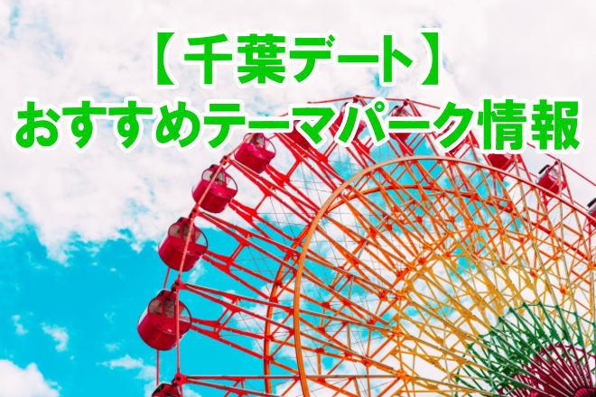 千葉のテーマパーク、遊園地デートおすすめ人気スポットの混雑、割引クーポン情報