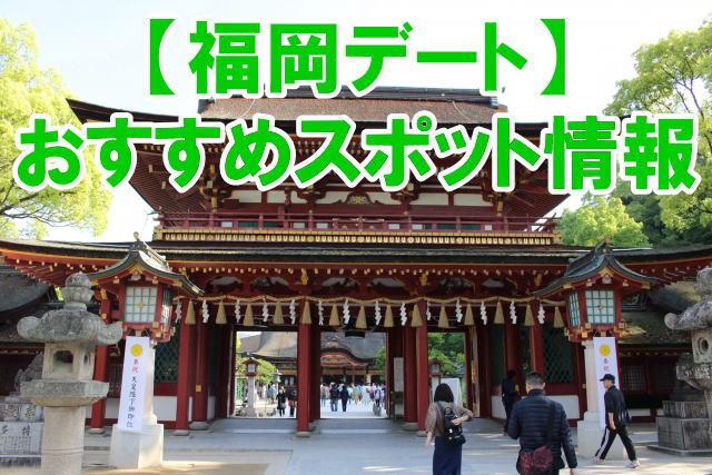 福岡デートでおすすめテーマパーク、動物園、水族館、観光地スポット情報