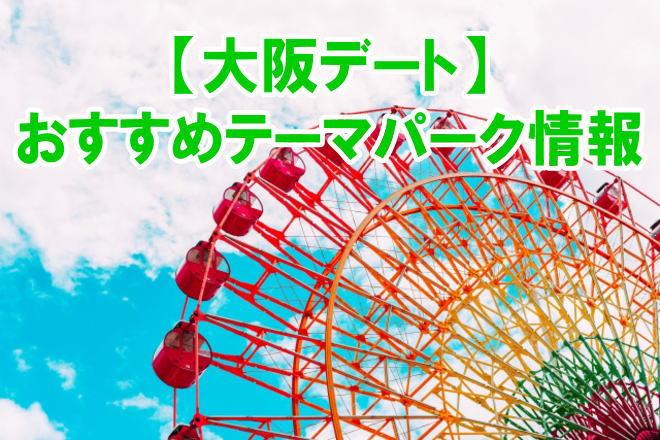 大阪のテーマパーク、遊園地デートにおすすめ人気スポットの混雑、割引情報まとめ