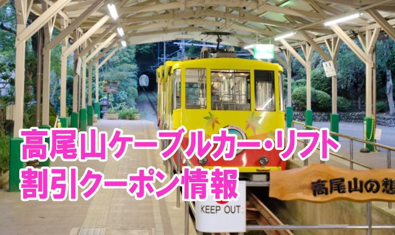 高尾山ケーブルカー・リフトの割引クーポン情報2019!高尾山きっぷや団体運賃料金