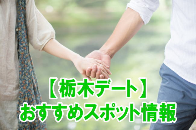 静岡デートでおすすめテーマパーク、動物園、水族館、ショッピング、観光地スポット