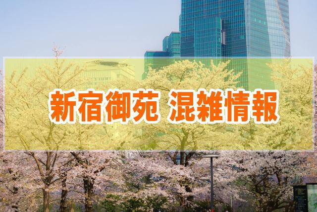 新宿御苑の混雑(平日土日)や桜の花見、紅葉、駐車場の混み具合と口コミ評判