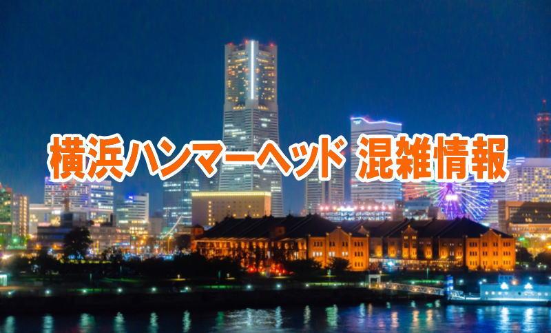 横浜ハンマーヘッドの混雑(平日土日)や渋滞、駐車場の混み具合と口コミ評判