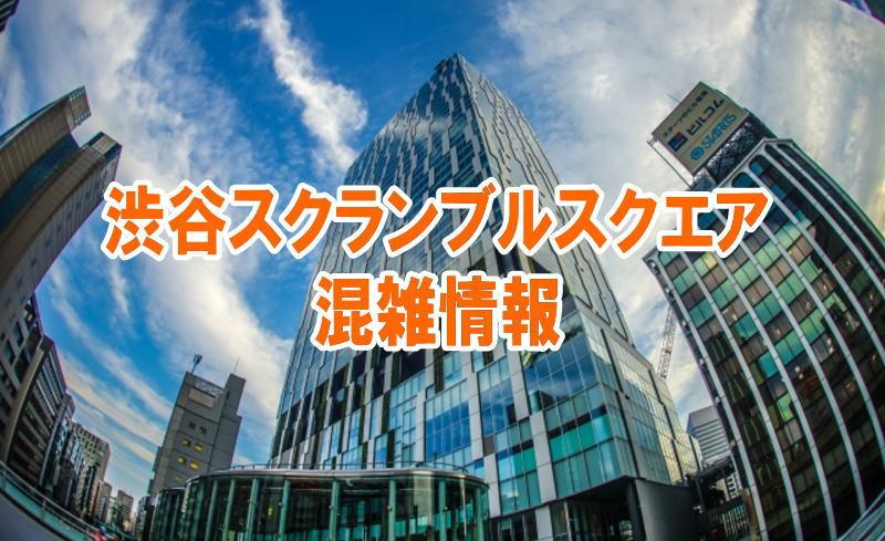 渋谷スクランブルスクエアの混雑(平日土日)や駐車場の混み具合と口コミ評判