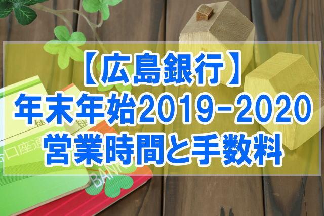 広島銀行 年末年始2019-2020のatmや窓口の営業時間と手数料情報