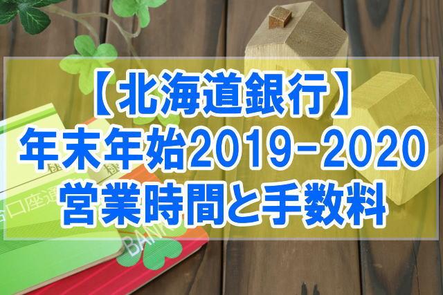 北海道銀行 年末年始2019-2020のatmや窓口の営業時間と手数料情報