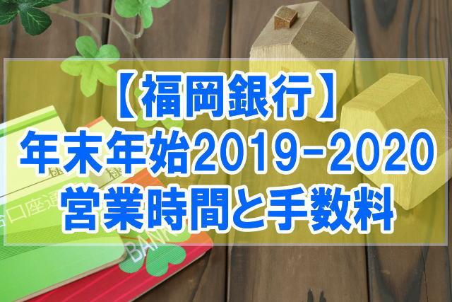 福岡銀行 年末年始2019-2020のatmや窓口の営業時間と手数料情報