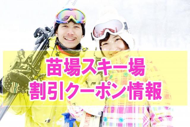 苗場スキー場リフト券の割引クーポン情報2019!jafやJTB、前売り券の格安チケット