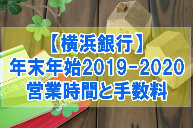 横浜銀行 年末年始2019-2020のatmや窓口の営業時間と手数料情報