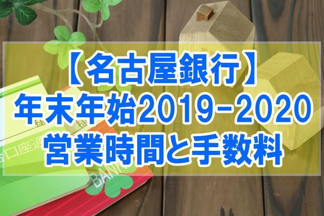 名古屋銀行 年末年始2019-2020のatmや窓口の営業時間と手数料情報