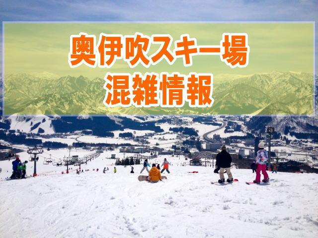 奥伊吹スキー場の混雑や道路の渋滞、駐車場の混み具合と積雪ライブカメラ映像