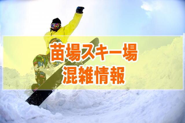 苗場スキー場の混雑や道路の渋滞、駐車場の混み具合と積雪ライブカメラ映像
