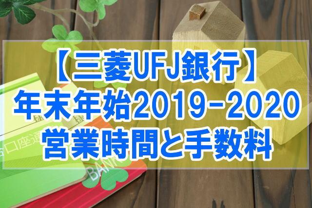 三菱UFJ銀行 年末年始2019-2020のatmや窓口の営業時間と手数料情報