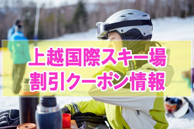 上越国際スキー場リフト券の割引クーポン情報2019!JTBや前売り券の格安チケット
