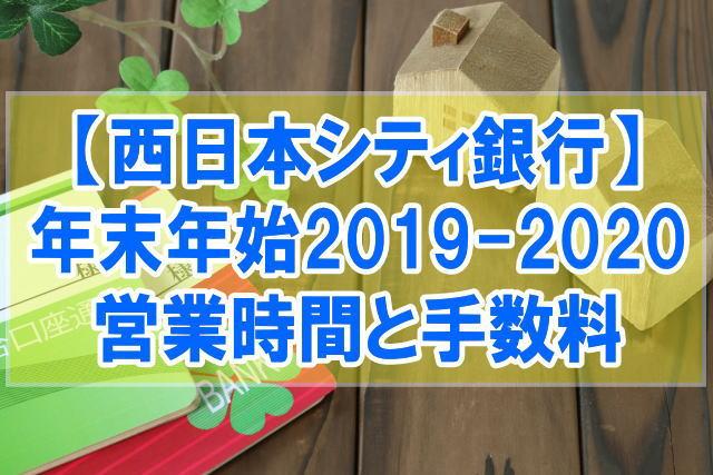 西日本シティ銀行 年末年始2019-2020のatmや窓口の営業時間と手数料情報