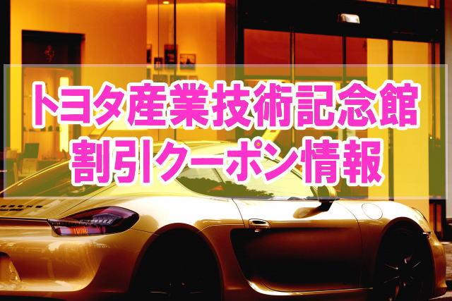 トヨタ産業技術記念館の割引クーポン情報2019!jafや前売り券、年パスなどお得チケット