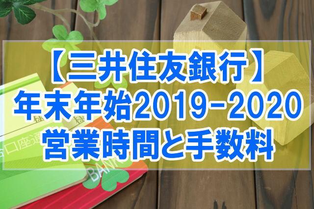 三井住友銀行 年末年始2019-2020のatmや窓口の営業時間と手数料情報