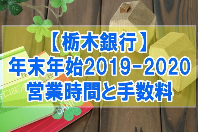 栃木銀行 年末年始2019-2020のatmや窓口の営業時間と手数料情報